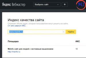tekushiy_X-300x204 Новая метрика оценки сайтов от Яндекс-ИКС